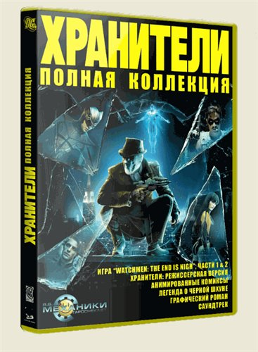 Watchmen: The End is Nigh - Complete Collection (2009) PC | RePack от R.G. Механики торрент
