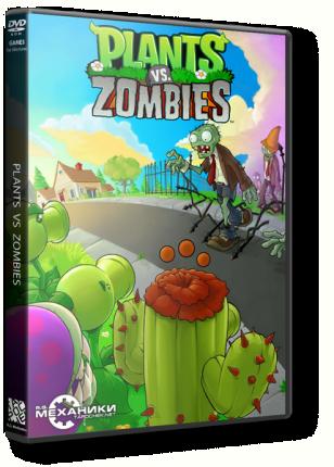 Растения против зомби 2: самое время / plants vs. Zombies 2: it's.